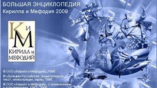 Предок Wikipedia - большая энциклопедия Кирилла и Мефодия