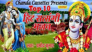 Top 10 हिट सत्संगी भजन : देख तेरी संसार की हालत | Pramod Kumar Biggest Hit Satsangi Nirgun Bhajan