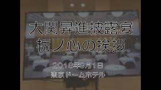 2018年9月1日に行われた栃ノ心の大関昇進披露宴で撮影した写真や動画が...