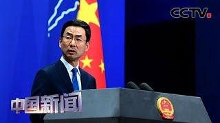 [中国新闻] 中国外交部:中国不是汇率操纵国 美方结论符合事实 | CCTV中文国际