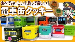 【新幹線・JR在来線・阪神】食べておいしい!飾って楽しい!★電車缶クッキー★