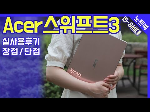 Acer스위프트3 - i5 8265U 8세대 노트북 사용 후기 (장점/단점)