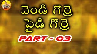Gambar cover Vendi Gorre Paidi Gorre - Part 3 || Komuravelli Mallanna Charitra Full || Komuravelli Mallanna songs