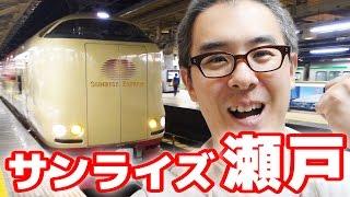 【寝台列車 サンライズ瀬戸の旅 #1】瀬戸弘司、ついにサンライズ瀬戸に乗る。 thumbnail