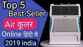 Top 5 Best Cooler in India 2019   Best Air cooler 2019   Best Cooler under 10000   सबसे अछा एयर कूलर