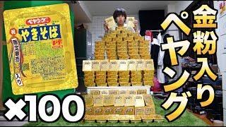 【検証】100個の金粉入りペヤングの金粉だけ集めて売ると何円になるの?