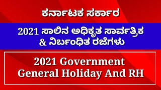 2021 Karnataka Government General Holiday&Restricted Holiday॥ಅಧಿಕೃತ ಸಾರ್ವತ್ರಿಕ ಮತ್ತು ನಿರ್ಬಂಧಿತ ರಜೆ