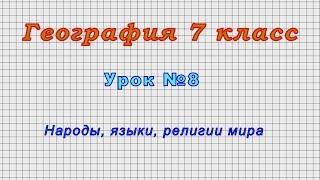 География 7 класс (Урок№8 - Народы, языки, религии мира)