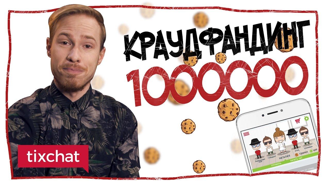 This is Хорошо Краудфандинг TixChat собрал миллион рублей!