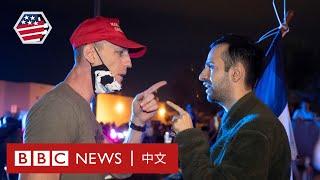 美國大選:同是共和黨支持者,為什麼他們的口號相反?- BBC News 中文 - YouTube