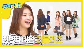 주간아이돌 (Weekly Idol) - 러블리즈 (Lovelyz) RANDOM PLAY DANCE (Vietnam Sub)