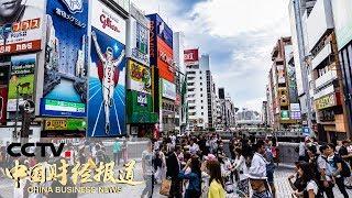 """[中国财经报道] 直击G20 日本:从G20到世博会 关西经济""""向西看""""   CCTV财经"""