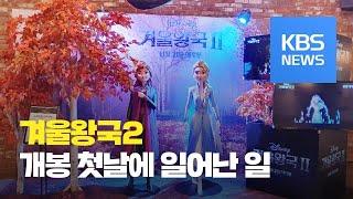 [문화광장]'기다렸다 겨울왕국2' ...개봉 첫날 60…
