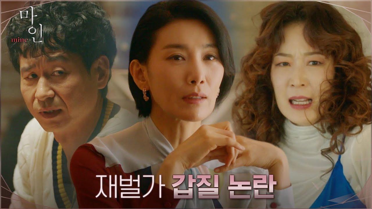 //비상//김혜화의 갑질 논란으로 도마 위에 오른 효원그룹!#마인   MINE EP.2   tvN 210509 방송