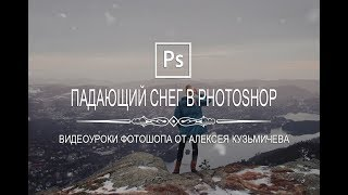 Как добавить реалистичный падающий снег в Photoshop?