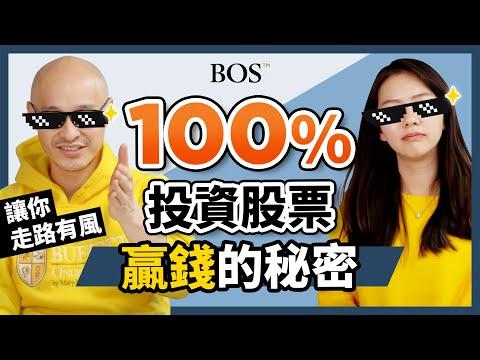 100%投資股票不輸錢的秘密!