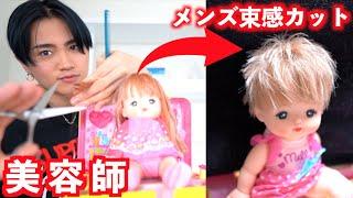 【魔改造】美容師がメルちゃんを束感カットしてメンズにしてみた!!