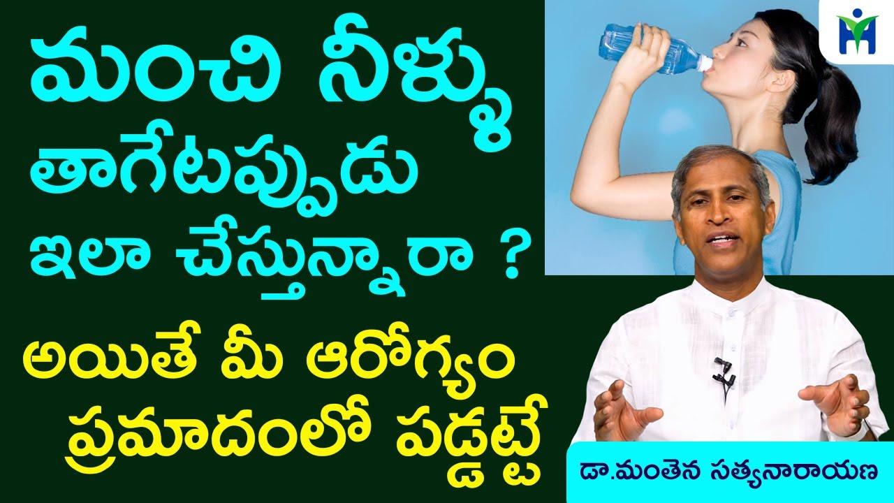 మంచి నీళ్లు తాగడంపై ఎవరికీ తెలియని రహస్యాలు|water diet|Dr Manthena Satyanarayana raju|Health Mantra|