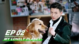 【SUB】【杨仕泽 张令仪】E02: My Lonely Planet 地球脸红了 | iQIYI