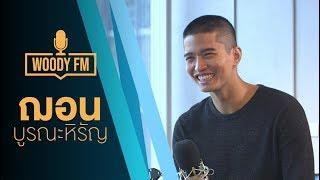 """""""WOODY FM"""" Podcast [Full] #2 ฌอน บูรณะหิรัญ"""