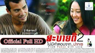 สะบายดี 2 ไม่มีคำตอบจากปากเซ ສະບາຍດີ 2 ບໍ່ມີຄຳຕອບຈາກປາກເຊ From Pakse With Love - Official Full HD