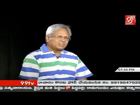 Undavalli Aruna Kumar in Open Talk With Ajitha   #99TV