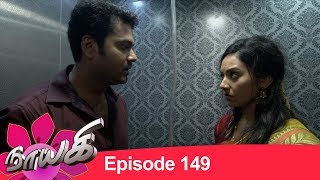 Naayagi Episode 149, 13/08/18
