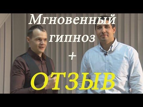 Смотреть Гончаров Геннадий Видео обучение Гипнозу или