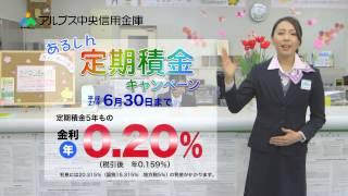 アルプス中央信用金庫/定期積金編 出演 小沢えみり.