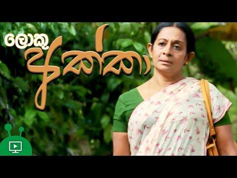 ලොකු අක්කා  Loku Akka  Poya Day Telefilm  Religious Short Film