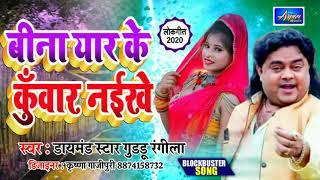 बिना यार के कुंवार नईखे ! Guddu Rangeela ! Super Hit Song 2020 ! Bhojpuri New Gana