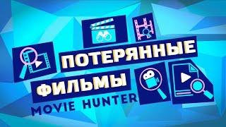 """""""Потерянные фильмы"""" Выпуск 1"""