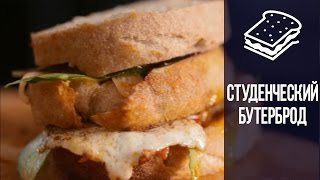 Студенческий бутерброд
