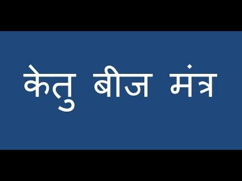 केतु बीज मंत्र I Ketu beej mantra Surya I Ketu Mantra
