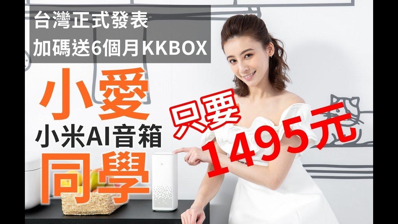 小愛同學來了! 小米AI音箱 臺灣正式發表,只要1495元,送6個月KKBOX - YouTube