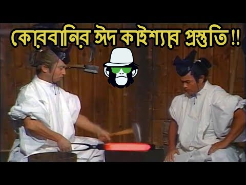 Kaissa EID Funny Video | Bangla Dubbing 2018