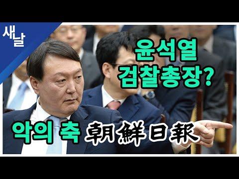 윤석열, 검찰총장 후보에 올랐다!/ 진정한 악의 축 조선일보 #새날 #새가날아든다