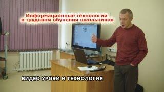 Видео уроки и ТЕХНОЛОГИЯ