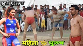 महिला और पुरुष की कुश्ती मुकाबला देखते है कोंन बाजी मारता है
