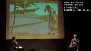 「股のぞき」でイグ・ノーベル賞 東山教授トークセッション(2016.11.26)