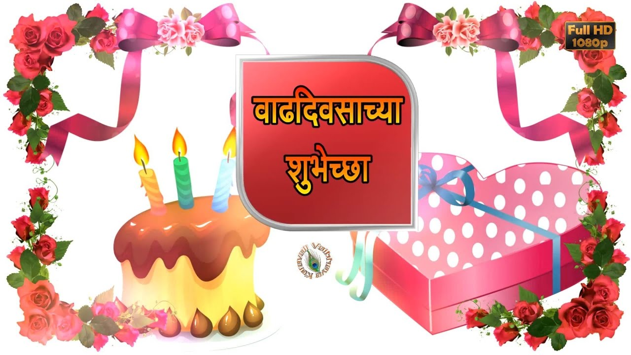 Happy Birthday Mom Quotes From Son In Marathi ✓ Christmas Gifts