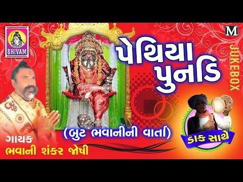 Boot Bhavani  Boot Bhavani Maa Na Dakla Jay Boot Bhavani Maa Pithiya Pundi Varta Shivam Cassette