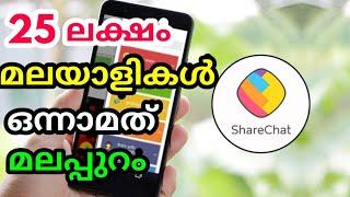 How to use ShareChat Malayalam | കേരളത്തിൽ ഹിറ്റായി ഷെയർ ചാറ്റ്