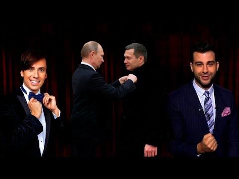 Максим Галкин и Иван Ургант РЕЗКО высказались О ПУТИНЕ! ПОДДЕРЖКА ПОЗНЕРА И ЛОЖЬ СОЛОВЬЁВА
