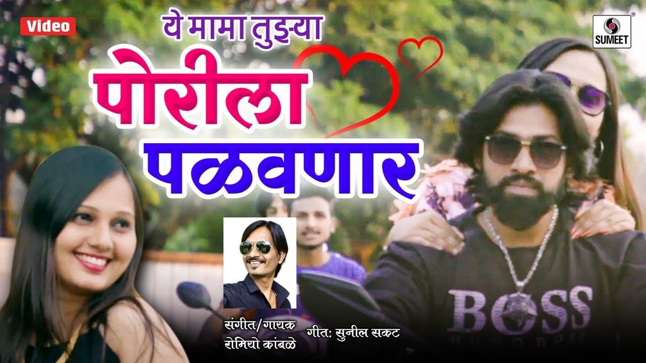 Download Mama Tujhya Porila Palavnar - Marathi Lokgeet - Official Video - Sumeet Music