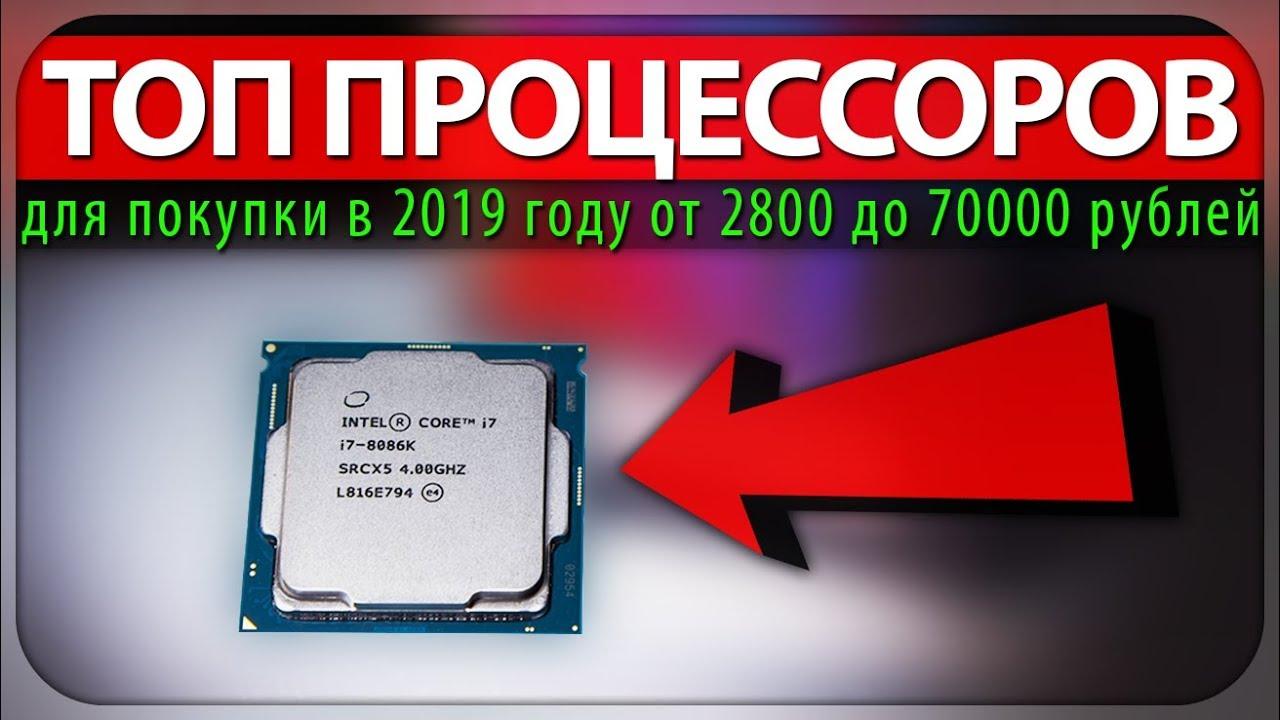 Лучшие процессоры для покупки в 2019 году (от 2800 до 70000 рублей)