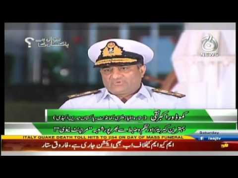 Pakistan Marine Academy Sawal Hai Pakistan Ka  27th August 2016