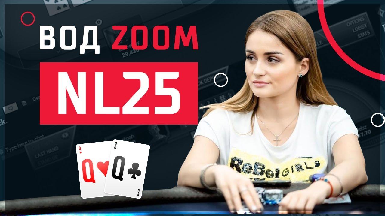 ZOOM NL25 ♠ ЖИВАЯ ИГРА НА POKERSTARS #покер #зум #микролимиты #обучение #нл25 #pokerstars