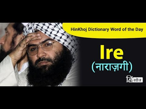 Ire Meaning in Hindi - HinKhoj Dictionary