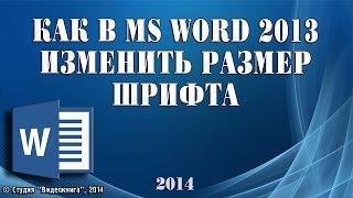 Как в MS Word 2013 изменить размер шрифта